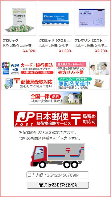 郵便局留めや無記名発送、郵便追跡サービスも!