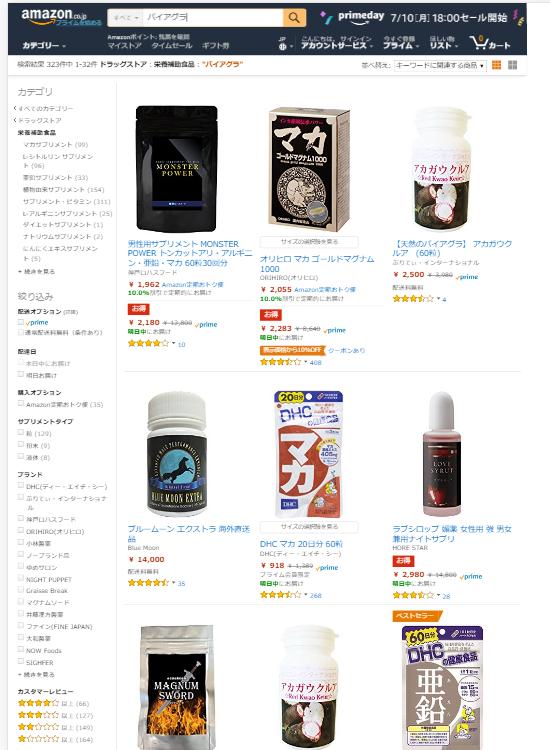 バイアグラを通販購入出来るか、amazonで検索