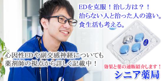 EDが治った人と治らない人、食生活と治し方は?!