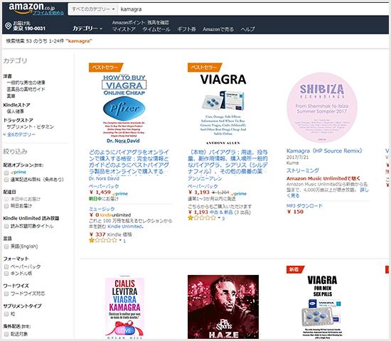 カマグラはアマゾンで通販購入出来ない、アメリカも!