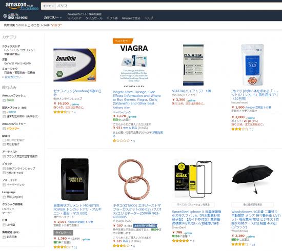 アマゾンでバリフの検索結果、医薬品は表示されず。