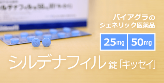 「キッセイ」のジェネリック医薬品は企業がら必然的な製造となった