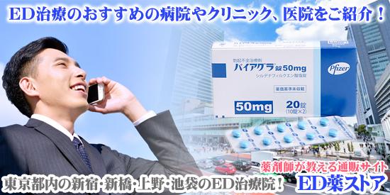 東京都内のED治療のクリニック店を探そう!新宿・新橋・上野・池袋!