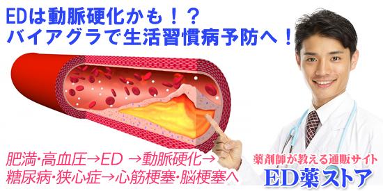 EDは動脈硬化かも!?バイアグラで生活習慣病の予防!QOL(生活の質)向上へ!