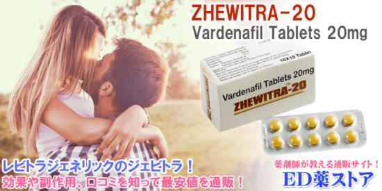 ジェビトラ20mgを通販しよう!効果や副作用、口コミを解説!最安値の個人輸入!