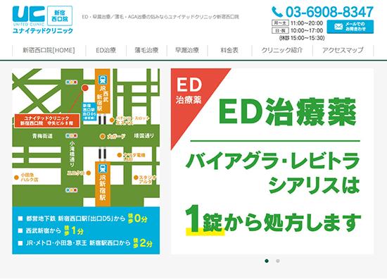 ユナイテッドクリニック新宿西口院のHPトップ画像