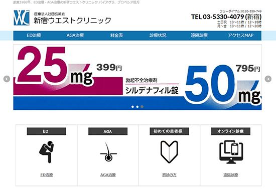 新宿ウエストクリニックのHPトップ画像