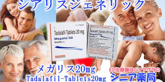 ED治療薬シアリスのジェネリックはメガリスの正規品通販