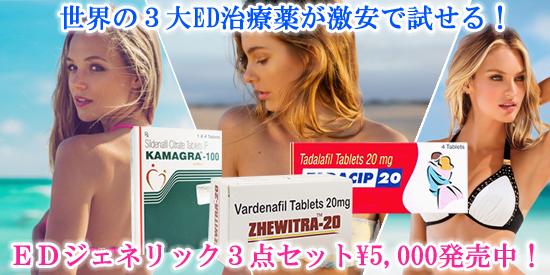 ED治療薬のジェネリック3点セットが通販人気ランキングで売れまくりらしい!比較しよ